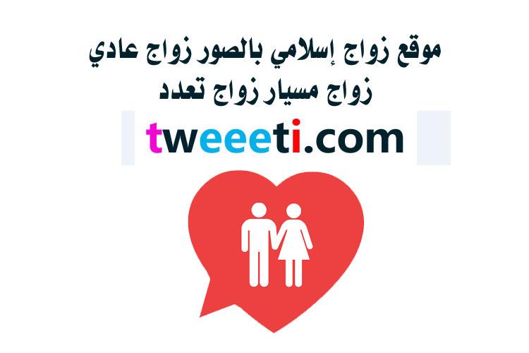 موقع زواج إسلامي بالصور زواج عادي زواج مسيار زواج تعدد مطلقات و ارامل و بنات زواج مسيار لديهم سكن